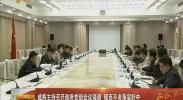 咸辉主持召开政府党组会议强调 锲而不舍落实好中央八项规定精神-2017年10月10日