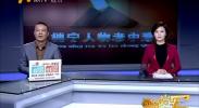 神宁人物老中青:黄锋-2017年10月29日