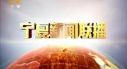宁夏新闻联播(卫视)-2017年10月20日