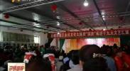 固原:王永红文化大院文艺汇演喜迎国庆十九大-2017年10月9日
