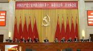 中国共产党宁夏回族自治区第十二届委员会第二次全体会议公报-2017年10月31日