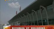 """银川河东国际机场""""双节""""旅客吞吐量再创新高-2017年10月9日"""