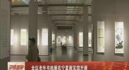 全区老年书画展在宁夏展览馆开展-2017年10月26日