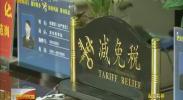 """银川海关完成首单""""自报自缴""""业务-2017年10月10日"""