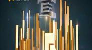 都市阳光-2017年10月24日