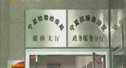 """宁夏检验检疫部门深化""""放管服""""备案出口企业快速增长-2017年10月10日"""