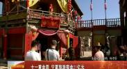 十一黄金周 宁夏旅游揽金21亿元-2017年10月9日