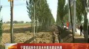 宁夏掀起秋冬农田水利基本建设热潮-2017年10月15日