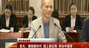 (党代表回基层)彭凡:拥抱新时代 踏上新征程 奔向中国梦