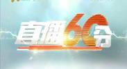 直播60分-2017年10月8日