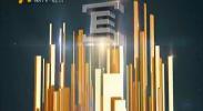都市阳光-2017年10月29日