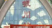 10月12日起银川至成都K1615、1616次列车运行区间调整-2017年10月2日