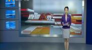 宁夏引黄古灌区申遗系列报道(三):申遗成功 唱响黄河礼赞-2017年10月11日