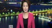 贺兰县欣荣村移民妇女剪掉穷根 刻出幸福-2017年10月11日