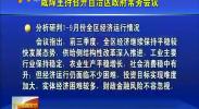 咸辉主持召开自治区政府常务会议-2017年10月9日