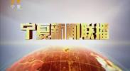 宁夏新闻联播(卫视)-2017年10月6日