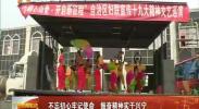 自治区妇联在平罗开展宣传十九大精神文艺巡演-2017年10月30日