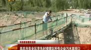 环保督查整改追踪:吴忠市在全区率先封堵辖区所有企业污水直排口-2017年10月12日