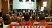 思利及人助学项目资助宁夏40名困难学生圆梦大学-2017年10月15日