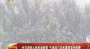 中卫迎来入秋首场降雪 气象部门发布暴雪蓝色预警-2017年10月9日