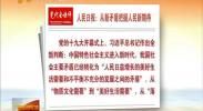 (党代会快评)人民日报:从新矛盾把握人民新期待-2017年10月22日