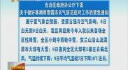 自治区政府办公厅下发关于做好寒潮雨雪霜冻天气防范应对工作的紧急通知-2017年10月6日
