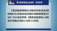 """银川两家快递企业收到""""反恐罚单""""-2017年10月30日"""