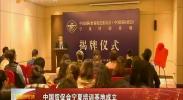中国贸促会宁夏培训基地成立-2017年11月4日