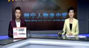 神宁人物老中青-周平顺-2017年11月19日