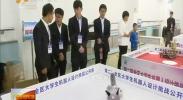 第二届全区大学生机器人设计挑战公开赛落幕-2017年11月5日