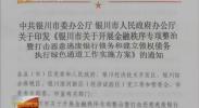 银川市对恶意逃废银行债务行为进行防范打击-2017年11月10日