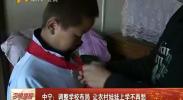 中宁:调整学校布局 让农村娃上学不再愁-2017年11月26日
