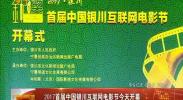 2017首届中国银川互联网电影节今天开幕-2017年11月19日