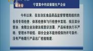 宁夏集中约谈酱醋生产企业-2017年11月10日