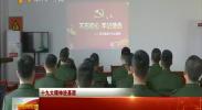 石嘴山消防掀起十九大报告学习热潮-2017年11月19日