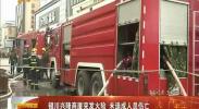 银川兴隆商厦突发火险 未造成人员伤亡-2017年11月9日