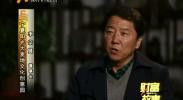 李宗贤:大麦地上的文化坚守者-2017年11月17日