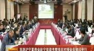 苏浙沪宁夏商会赴宁投资考察项目对接会在银川举行-2017年11月9日