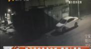 持刀夜抢单身女性 嫌疑人落网-2017年11月18日