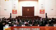 宁夏人大预算联网监督工作加快推进-2017年11月21日