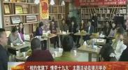 """""""相约党旗下 情牵十九大""""主题活动在银川举办-2017年11月25日"""
