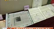 """宁夏女子监狱为刑释人员就业搭""""鹊桥""""-2017年11月3日"""