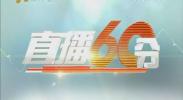 直播60分-2017年11月1日