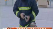 平安进校园:我是小小消防员-2017年11月3日