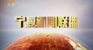 宁夏新闻联播(卫视)-2017年11月6日