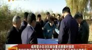咸辉督办自治区政协重点提案时强调 保护好建设好饮用水水源地 确保居民喝上干净安全健康水-2017年11月14日