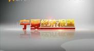 宁夏经济报道-2017年11月8日