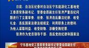 宁东基地党工委原常务副书记管委会原副主任张湧被开除党籍和公职-2017年11月28日