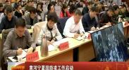 黄河宁夏段防凌工作启动-2017年11月21日