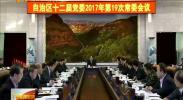 自治区党委召开常委会议-2017年11月14日
